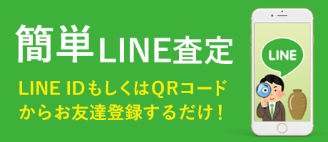 簡単LINE査定